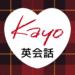 全くダメな英語が1年で話せた! Kayoの秘密のノート改訂版