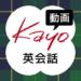全くダメな英語が1年で話せた! Kayoの秘密のノート動画編