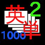 英単語カード 次の1000語 レベル2