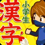 小学生手書き漢字ドリル1006 – はんぷく学習シリーズ