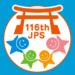 第116回日本小児科学会学術集会Mobile Planner