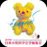 第119回日本小児科学会学術集会