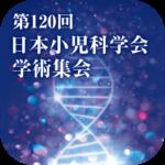 第120回日本小児科学会学術集会
