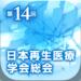 第14回日本再生医療学会総会