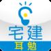 16年度宅建士試験用暗記促進アプリ「耳勉」【法改正対応】版