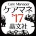 晶文社のケアマネシリーズ'17(アプリ版)