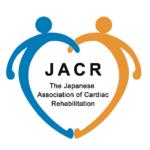 第18回日本心臓リハビリテーション学会学術集会
