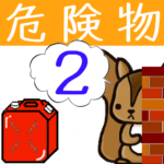 危険物乙2類問題集ー体験版ー りすさんシリーズ