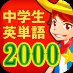 中学生の英単語2000(無料!中学英語勉強アプリ)
