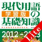 現代用語の基礎知識/学習版 2012→2013 Lite版