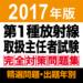 合格支援! 2017 第1種放射線取扱主任者試験 対策問題集