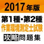 合格支援! 2017 第1種・第2種作業環境測定士試験問題集