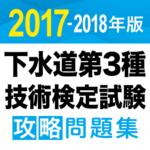 合格支援! 2017 下水道第3種技術検定試験 攻略問題集