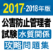 合格支援! 2017 公害防止管理者試験 水質関係 問題集