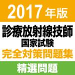 合格支援! 2017年 診療放射線技師国家試験 精選問題