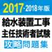 合格支援! 2017 給水装置工事主任技術者試験 攻略問題集
