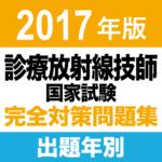 合格支援! 2017年 診療放射線技師国家試験 出題年別