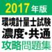 合格支援! 2017 環境計量士試験 濃度・共通 問題集