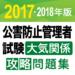 合格支援! 2017 公害防止管理者試験 大気関係攻略問題集