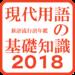 2018年版へバージョンアップ!!!月額170円!! 現代用語の基礎知識2018