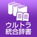 広辞苑を第七版最新版へ変えました。ウルトラ統合辞書2018: 月々250円使い放題