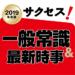 【2019年度版】サクセス!一般常識&最新時事