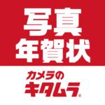 カメラのキタムラ年賀状アプリ2019-スマホで写真年賀状作成|宛名印刷、ポストカードにも