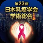 第23回日本乳癌学会学術総会