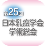 第25回日本乳癌学会学術総会