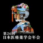 第26回日本医療薬学会年会 要旨集アプリ