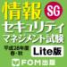 情報セキュリティマネジメント試験 平成28年度春・秋試験 Lite版(富士通エフオーエム)