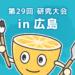 回復期リハビリテーション病棟協会 第29回研究大会in広島
