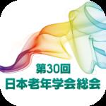 第30回日本老年学会総会
