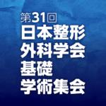 第31回日本整形外科学会基礎学術集会 My Schedule