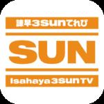 3SUNスマホかんたんホームアプリ(諫早ケーブルテレビ)