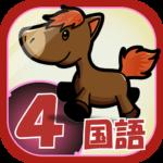 ビノバ 国語-小学生,4年生- 漢字や俳句をドリルで勉強
