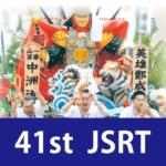 第41回日本放射線技術学会秋季学術大会