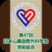 第47回日本心臓血管外科学会学術総会