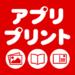 アプリプリント 5円プリント〜