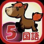 ビノバ 国語-小学生,5年生- 漢字や敬語をドリルで勉強