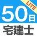 50日でうかる宅建士 (2018年&2019年版)上巻 Lite