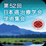 第52回日本癌治療学会学術集会Mobile Planner
