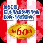 第60回日本形成外科学会総会・学術集会