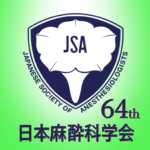 日本麻酔科学会第64回学術集会