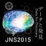 一般社団法人日本脳神経外科学会第74回学術総会