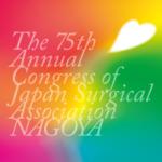 第75回日本臨床外科学会総会 Mobile Planner
