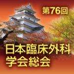 第76回日本臨床外科学会総会 Mobile Planner