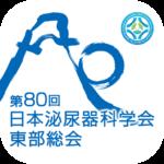 第80回日本泌尿器科学会東部総会