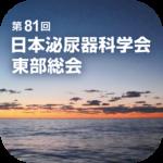 第81回日本泌尿器科学会東部総会
