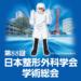 第88回日本整形外科学会学術総会